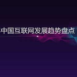 友盟+:2017上半年中国互联网发展趋势盘点