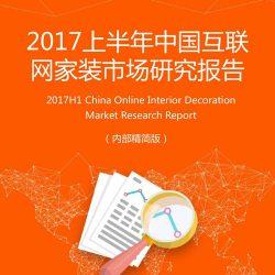 艾媒 :2017上半年中国互联网家装市场研究报告