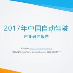 亿欧智库:2017年中国自动驾驶产业研究报告