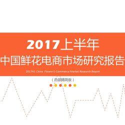 艾媒:2017上半年中国鲜花电商市场研究报告