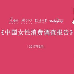 睿问:2017职业女性消费偏好调研报告