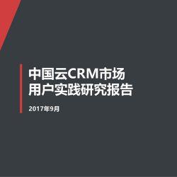 移动信息化研究中心:2017年中国云CRM市场用户实践研究报告