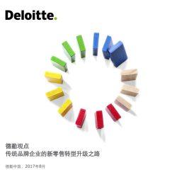 德勤:传统品牌企业的新零售转型升级之路