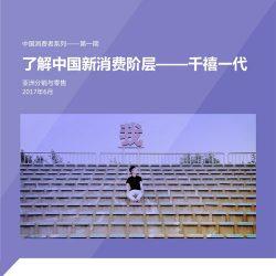 冯氏集团利丰研究中心:了解中国新消费阶层——千禧一代