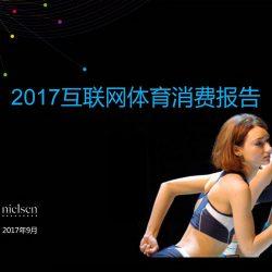 京东&尼尔森: 2017中国网民体育消费报告