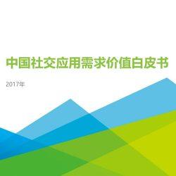 艾瑞:2017年中国社交应用需求价值白皮书