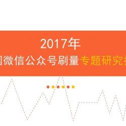 艾媒:2017年中国微信公众号刷量专题研究报告