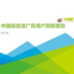 艾瑞:2017年中国信息流广告用户洞察报告