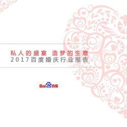 百度:2017婚庆行业报告