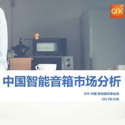 捷孚凯GfK:2017中国智能音箱市场分析
