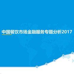 易观:2017中国餐饮市场金融服务