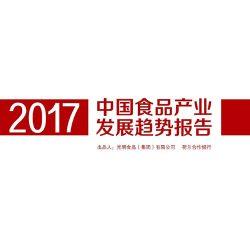 荷兰合作银行&光明食品:2017中国食品产业发展趋势报告