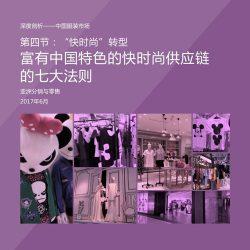 利丰研究中心:富有中国特色的快时尚供应链的七大法则