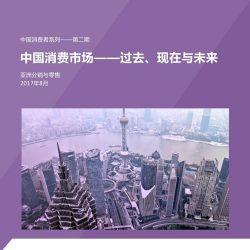 利丰研究中心:中国消费市场——过去、现在与未来