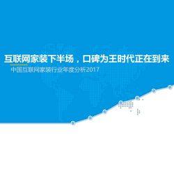 易观:2017中国互联网家装行业年度报告