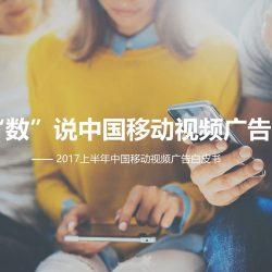 InMobi:2017上半年中国移动视频广告白皮书