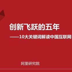 阿里研究院:10大关键词解读中国互联网创新飞跃的五年