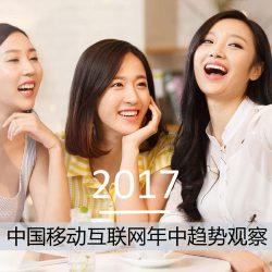 GroupM群邑:2017中国移动互联网年中趋势观察