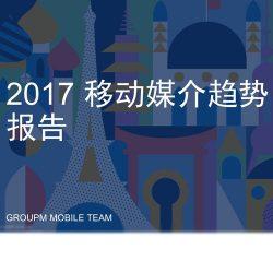 GroupM群邑:2017上半年移动媒介趋势报告
