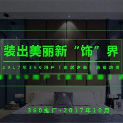 """360:2017年360用户""""家居家装""""消费地图"""
