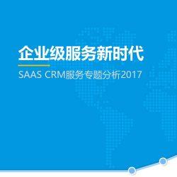 易观:2017年 SAAS CRM服务专题研究报告