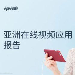 App Annie:亚洲在线视频应用报告