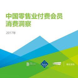 艾瑞:2017中国零售业付费会员消费洞察