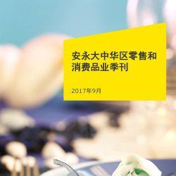 安永:2017年9月大中华区零售和消费品业季刊