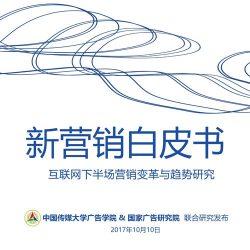 中国传媒大学:2017新营销白皮书——互联网下半场营销变革与趋势研究