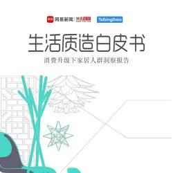 TalkingData&网易:2017消费升级下家居人群洞察报告
