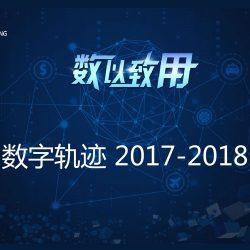 易观 马韬演:移动互联网脱虚向实,流量经济转向数字经济