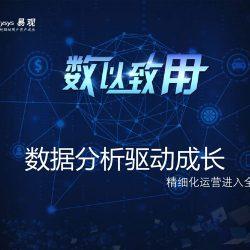 朱江:易观方舟助力企业实现精细化运营