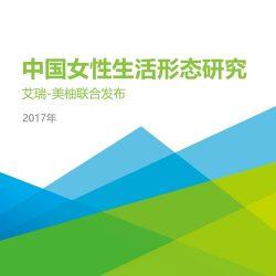 艾瑞&美柚:2017年中国女性生活形态研究报告