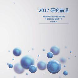 中科院战略咨询院:2017研究前沿报告
