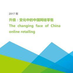 艾瑞:升级,变化中的中国网络零售