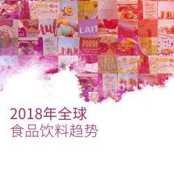 英敏特(Mintel):2018年全球食品饮料行业趋势(中文版)