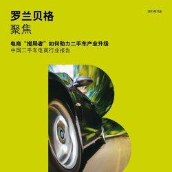 罗兰贝格:2017中国二手车电商行业报告