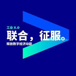 埃森哲:工业X.0 白皮书