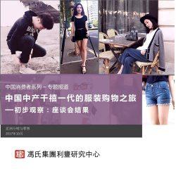利丰研究中心:中国中产千禧一代的服装购物之旅