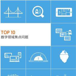 comScore:TOP 10数字领域焦点问题(中文版)