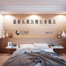 VCSaaS:2017长租公寓行业报告
