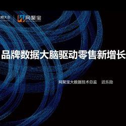 网聚宝 迟乐勋:品牌数据大脑驱动零售新增长