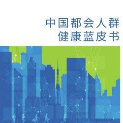 凯度TNS:2017中国都会人群健康蓝皮书