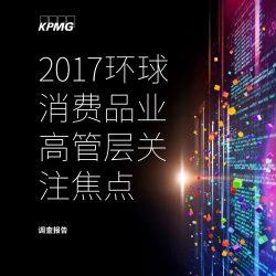 2017年环球消费品业高管层关注焦点调查