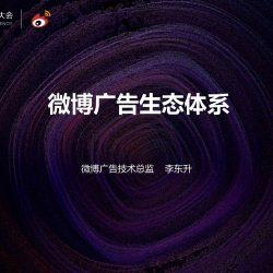 李东升:微博广告生态体系