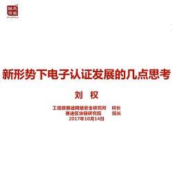 赛迪网络 刘权:新形势下电子认证发展的几点思考