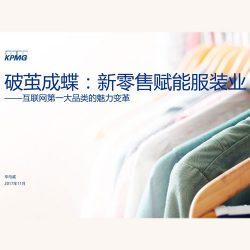 毕马威:新零售赋能服装业——互联网第一大品类的魅力变革