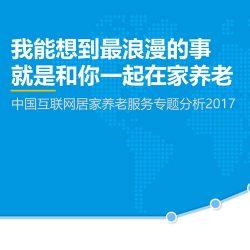 易观:2017年中国互联网居家养老服务专题分析