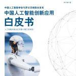 罗兰贝格:2017中国人工智能创新应用白皮书