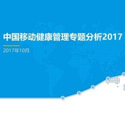 易观智库:2017中国移动健康管理专题分析报告
